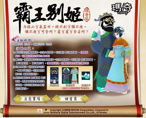 2008霸王別姬瑪奇版