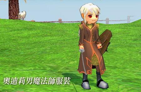 奧迪莉男魔法師服裝
