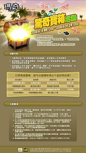 驚奇寶箱活動.jpg