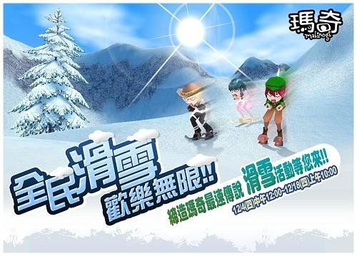 2008全民滑雪