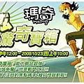 2008超炫驚奇寶箱