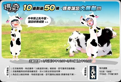 2009乳牛裝活動