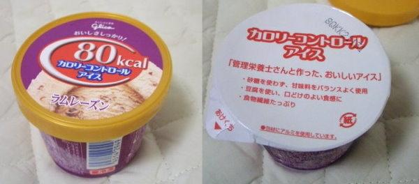 80卡萊姆葡萄冰淇淋7.jpg