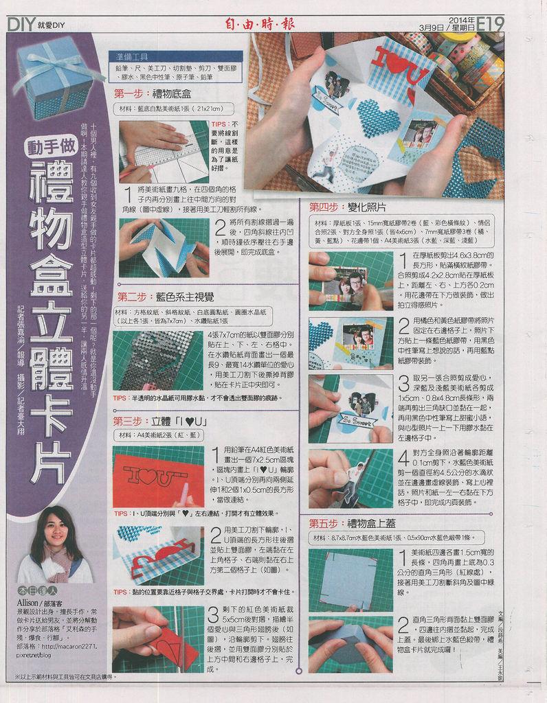 自由時報採訪-禮物盒立體卡片.jpg