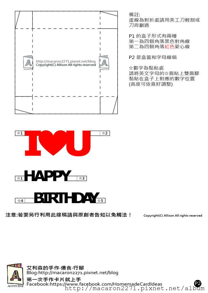 禮物盒卡片版型-02.jpg