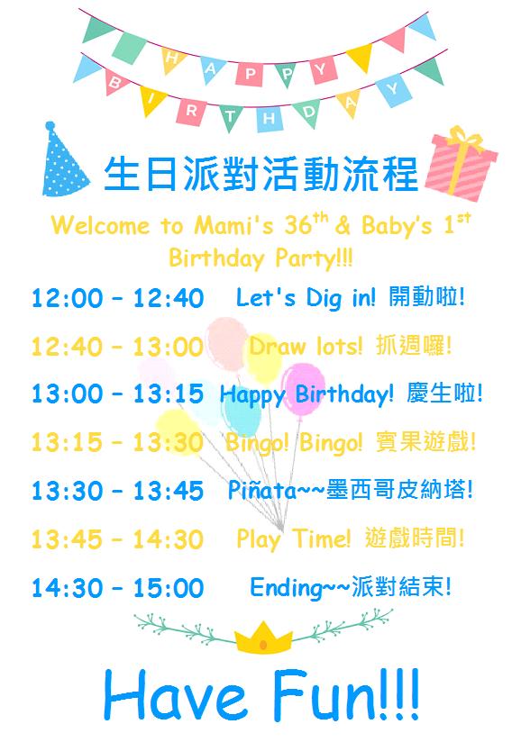 生日派對活動流程.png