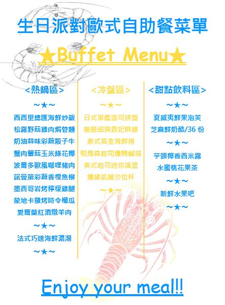 歐式自助餐菜單.png