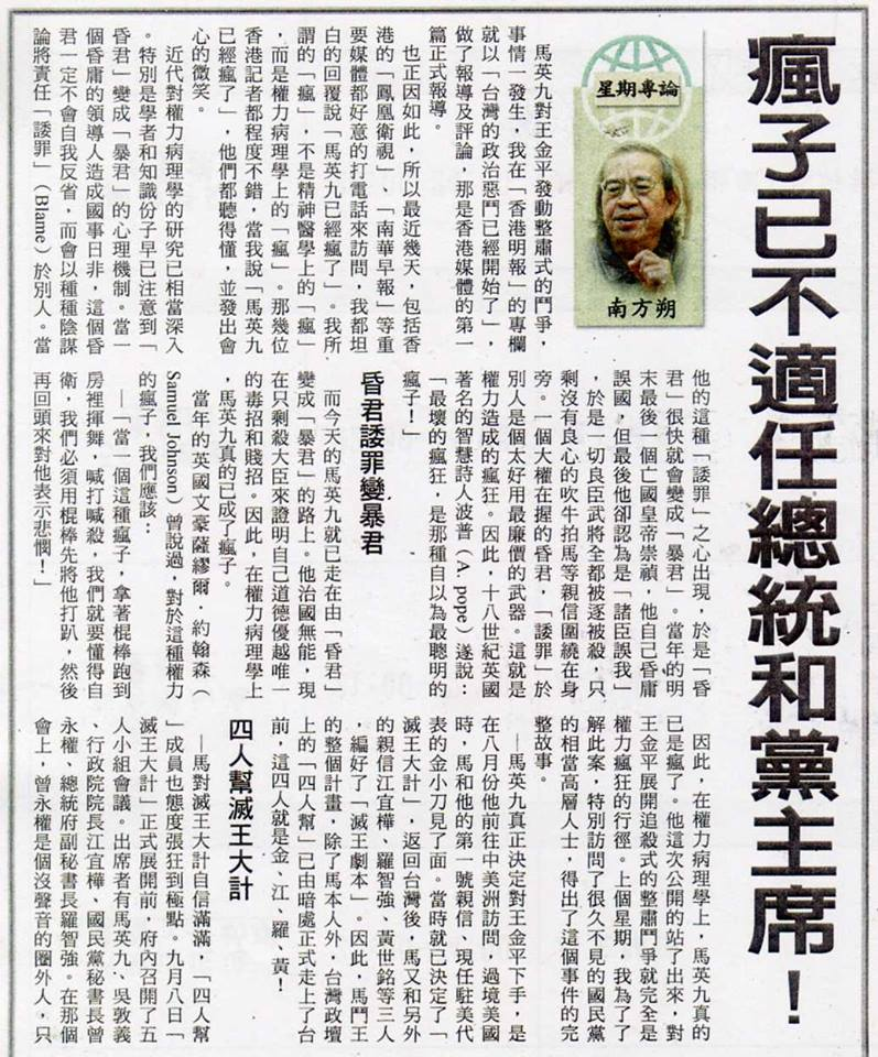 曾為馬英九的國師南方朔表示: 瘋子已不適任總統和黨主席