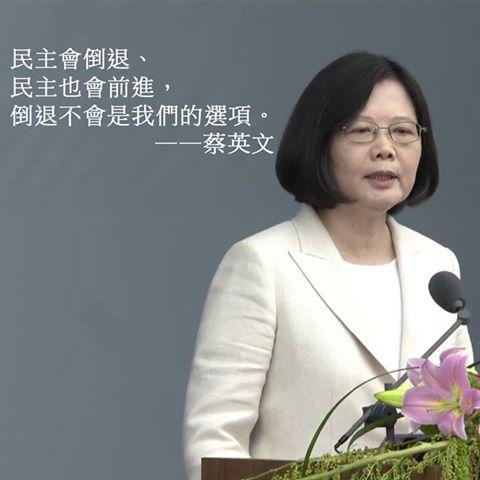 蔡英文 Tsai Ing-wen.jpg