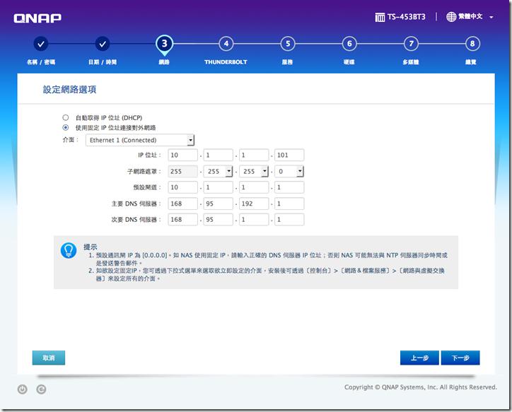 Screenshot-2017-11-30 TS-453BT3(1)