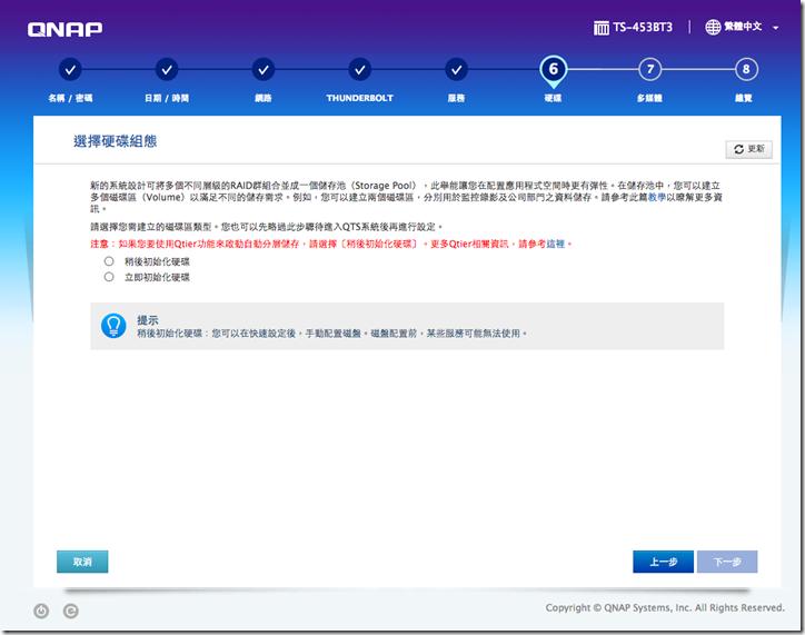 Screenshot-2017-11-30 TS-453BT3(7)