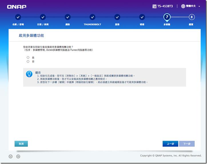 Screenshot-2017-11-30 TS-453BT3(13)