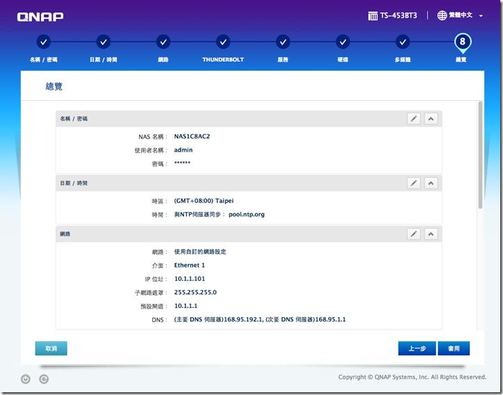 Screenshot-2017-11-30 TS-453BT3(10)