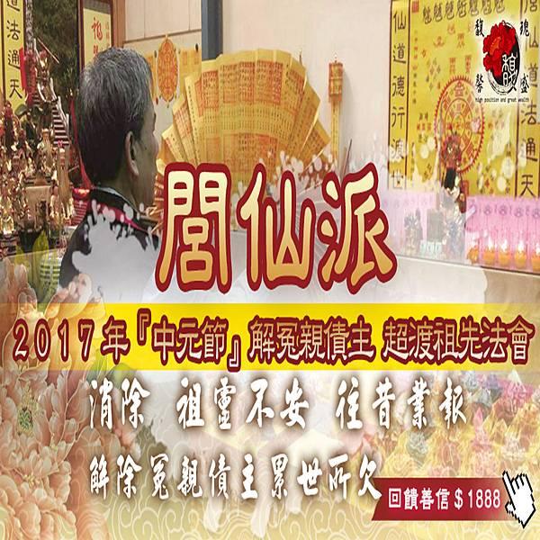 17中元節祖先冤親債主法會-1040