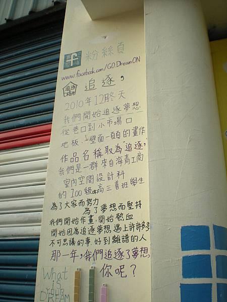 11.04.09(六)_高市眷村風情B16.jpg
