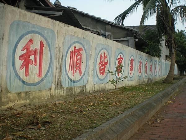 11.04.09(六)_高市眷村風情A03.jpg