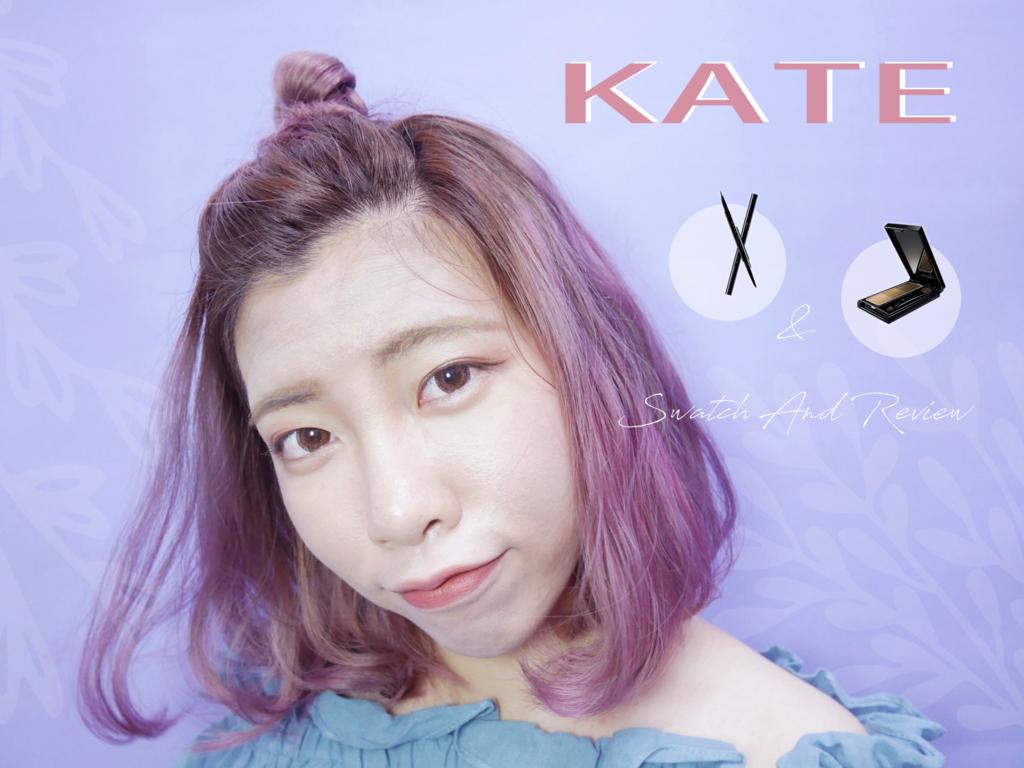 KATE 造型雙效眼線筆 3D造型眉彩餅