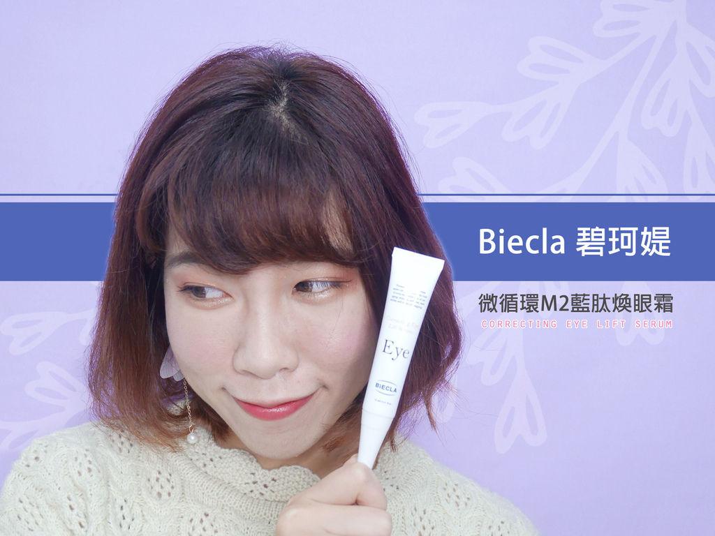 Biecla碧珂媞 微循環M2藍肽煥眼霜