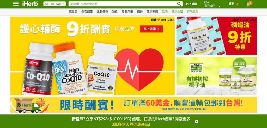 iHerb 美國藥妝購物網站