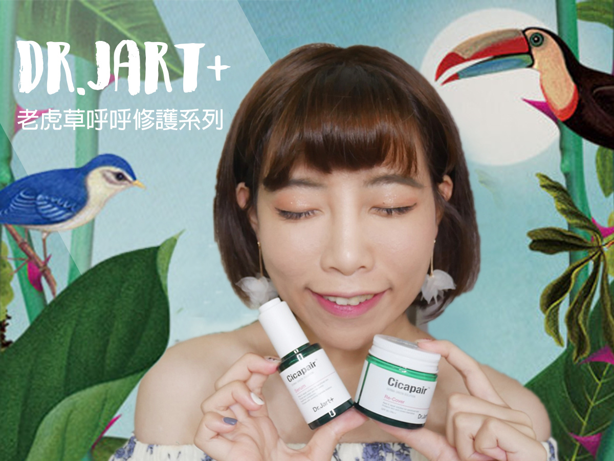 Dr.Jart+ 老虎呼呼