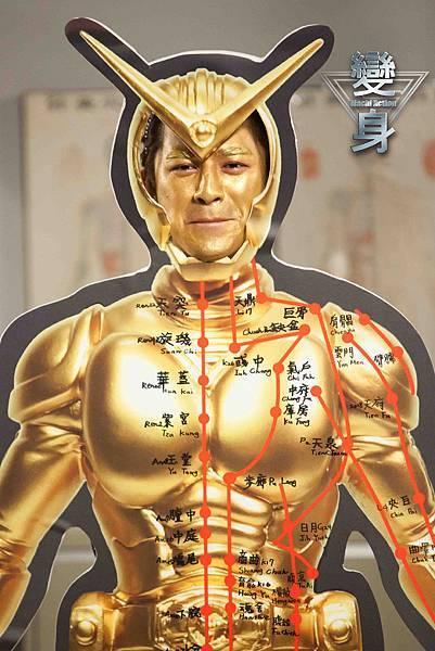 變身-鐵男(陳柏霖飾)演18銅人臨演