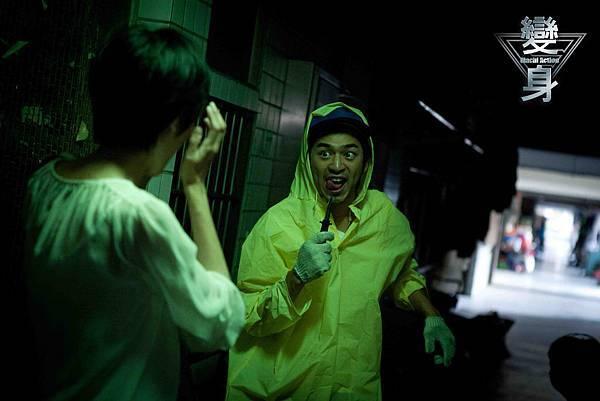 變身-鐵男(陳柏霖飾)變態狂臨演 表情猙獰 (2)