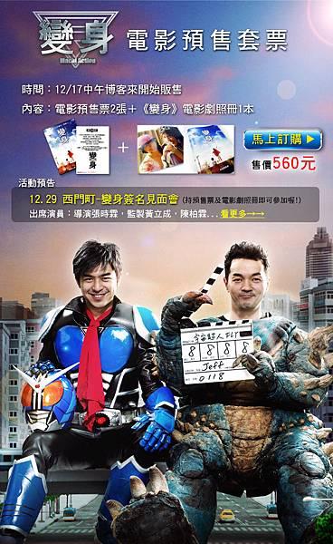 【變身】電影預售套票組