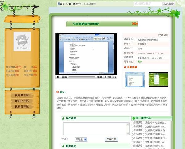 教育網圖片2