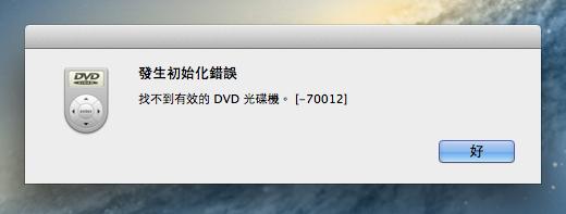 DVD Player Error
