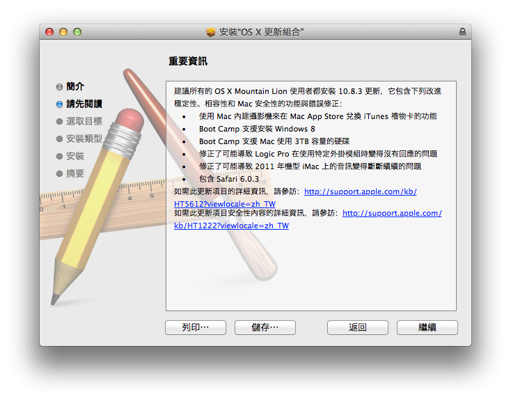 OSX Mountain Lion 10.8.3 beta (12D65)