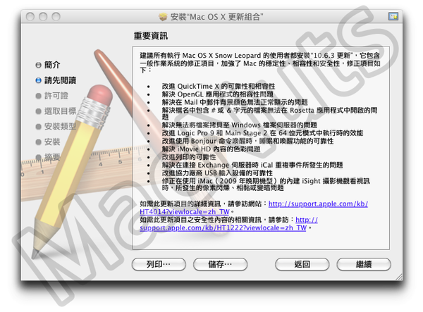 Snow Leopard-10.6.3-10D561-ReadMe-TC.png