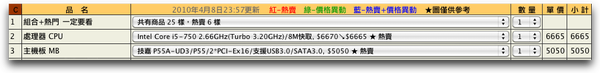 CoolPC-i5-750-P55AUD3.png