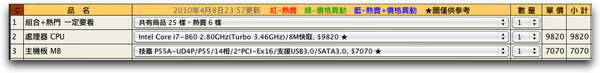 CoolPC-i7-860-P55AUD4P.png