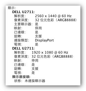 DisplayPort on Snow Leopard.png