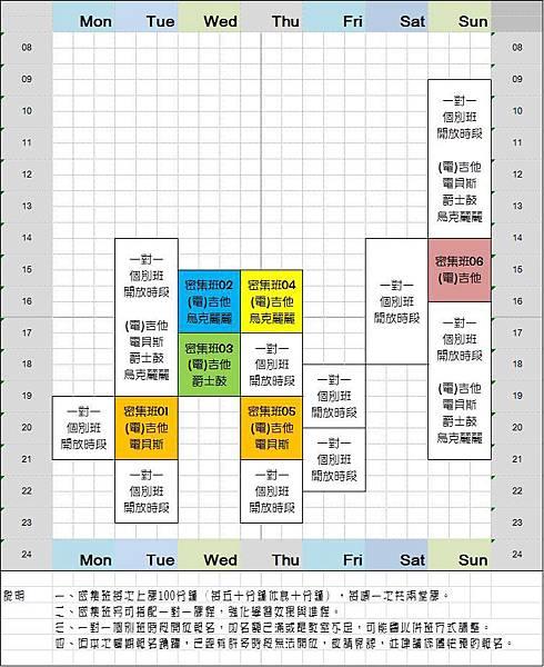 100年暑期課表JPG格式.jpg