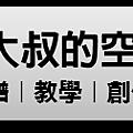 大叔banner