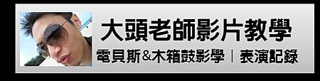 大頭banner