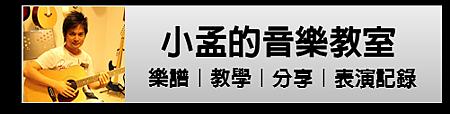小孟banner