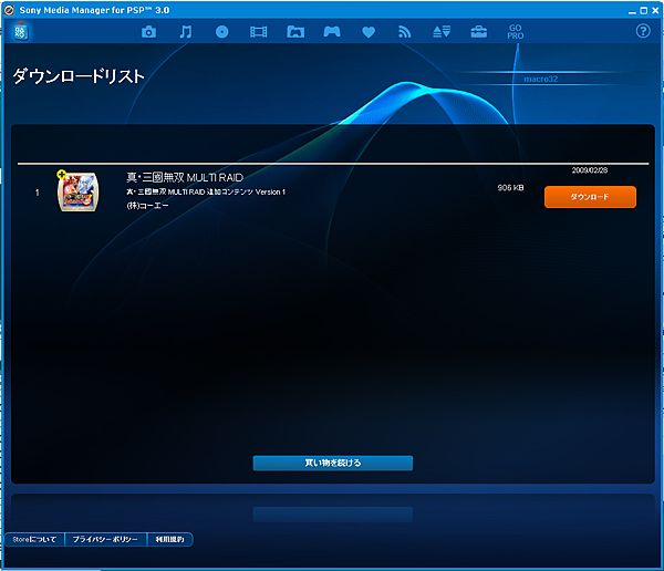 SMM Download.png