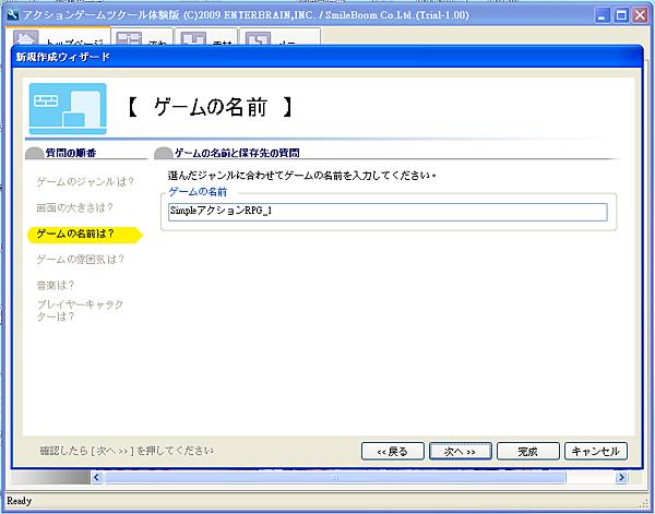 input game name.png