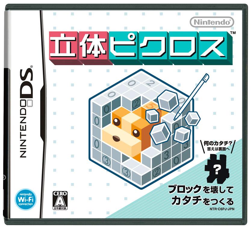 3D picross cover.jpg