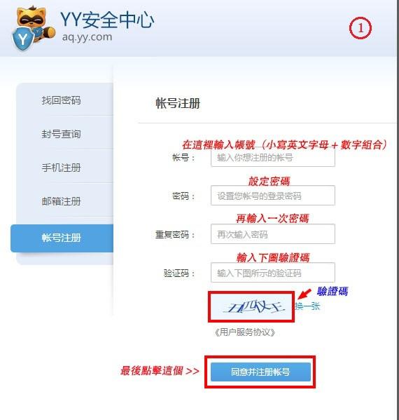 YY 1.1帳號註冊