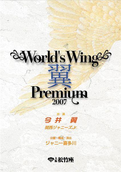 World's Wing 翼 Premium 2007.jpg