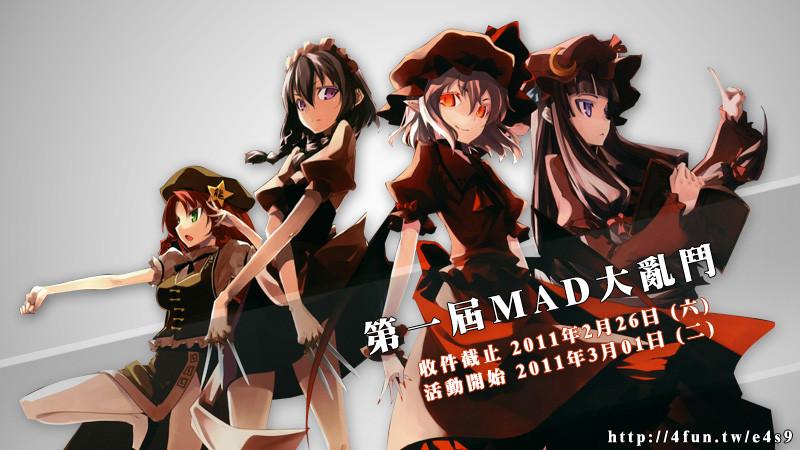 第一屆MAD大亂鬥 CM.jpg