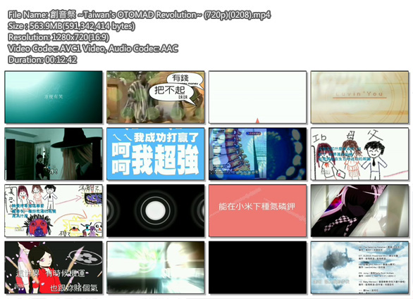 創音祭 ~Taiwan's OTOMAD Revolution~ (720p)(0208).mp4