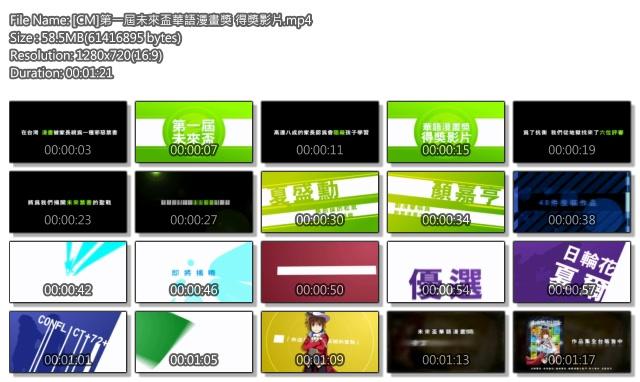 [CM]第一屆未來盃華語漫畫獎 得獎影片.mp4.jpg