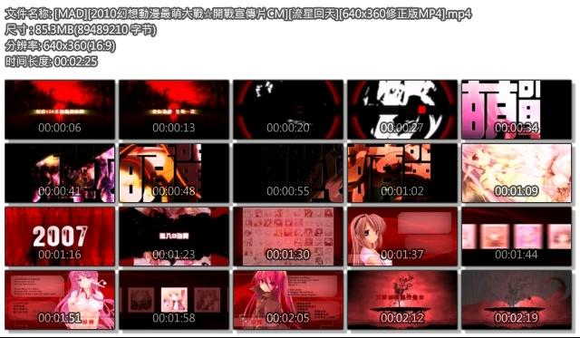 [MAD][2010幻想動漫最萌大戰☆開戰宣傳片CM][流星回天][640x360修正版MP4].mp4.jpg