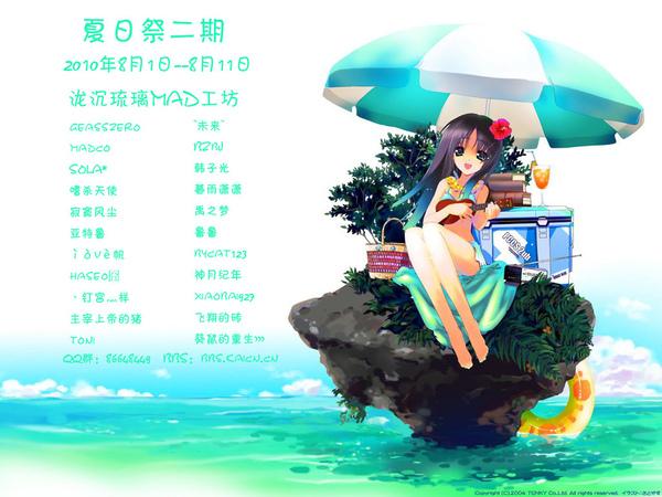 [2010]瀧沉琉璃MAD工坊~夏日祭~.jpg