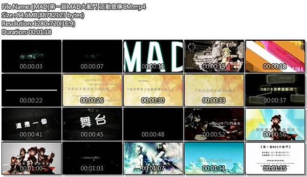 [MAD]第一屆MAD大亂鬥 活動宣傳CM.mp4.jpg