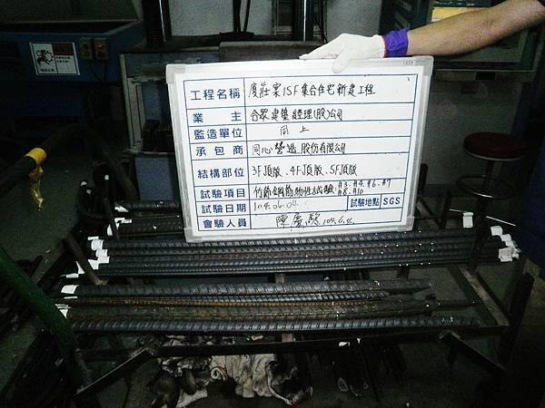 0604-3-5F鋼筋拉力試驗AA